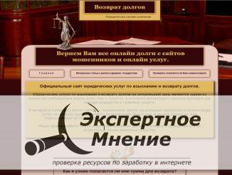 Официальный сайт юридических услуг по взысканию и возврату долгов