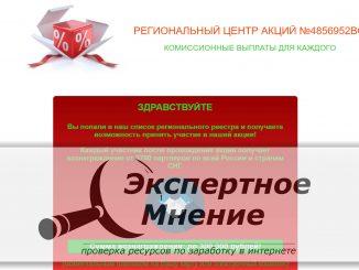 Региональный центр акций №4856952BG Комиссионные выплаты для каждого