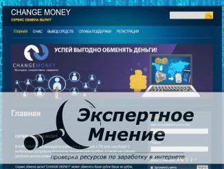 Сервис обмена валют CHANGE MONEY купить фролиры
