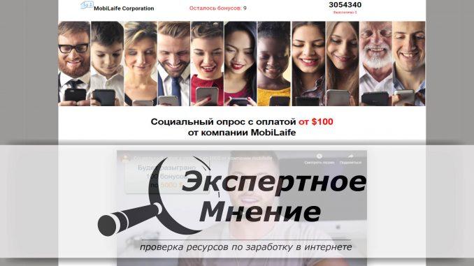 Социальный опрос с оплатой от $100 от компании MobiLaife