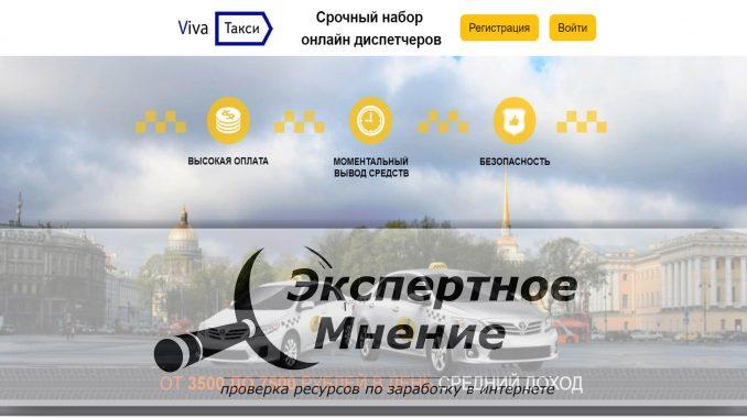 Срочный набор онлайн диспетчеров Viva-Такси (viva-taxi)