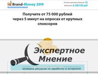Brand-Money 20!9 САМАЯ МАСШТАБНАЯ ВИКТОРИНА