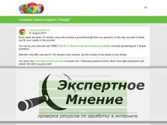 Customer reward program Google Программа поощрения клиентов Google