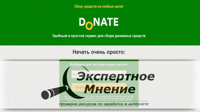 Donate сбор средств на любые цели