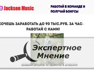 Jackson Music отзывы