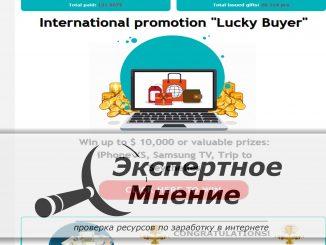 Lucky Buyer отзывы