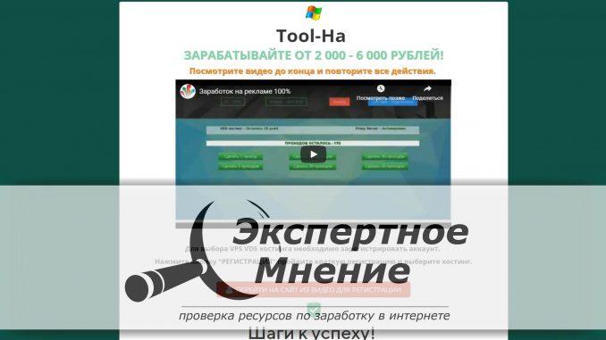 Tool-Ha Зарабатывайте от 2000 - 6000 рублей на рекламе