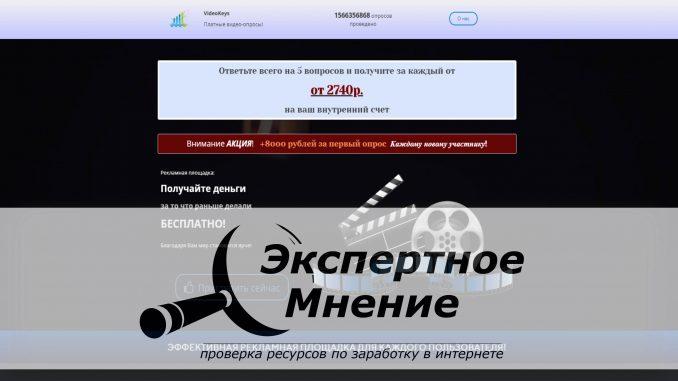VideoKeys Платные видео-опросы
