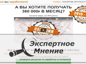 Автометод заработка Сергея и Александра 360000 рублей в месяц каждому