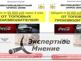БЕСПРЕЦЕДЕНТНЫЙ ОПРОС 2019! Заберите от 65 000 руб через 4 мин ОТ ТОПОВЫХ ПРОИЗВОДИТЕЛЕЙ!