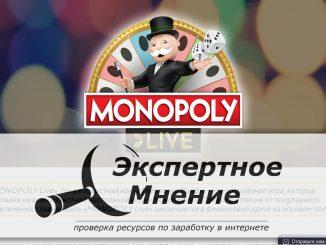 Игра на деньги «MONOPOLY Live», также известная как «Монополия Лайф»