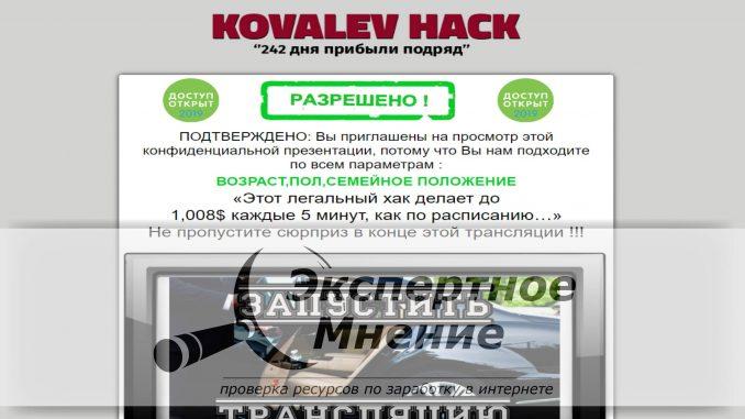 Интеллектуальный Программный Комплекс KOVALEV HACK является разработкой Института Кибернетических Исследований (США)