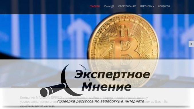Компания MAINING-SPEED майнинг ферма для добычи BITCOIN валюты