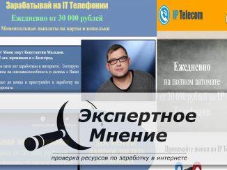 Константин Мальцев Заработок на IT Телефонии IP Telecom