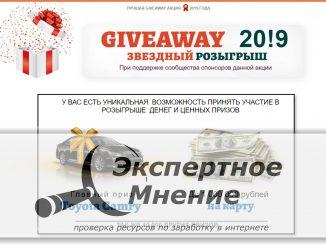 ЛУЧШАЯ GIVEAWAY АКЦИЯ 2019 ГОДАGIVEAWAY 20!9 ЗВЕЗДНЫЙ РОЗЫГРЫШ