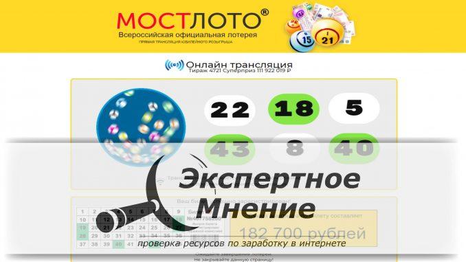 МОСТЛОТО Всероссийская официальная лотерея