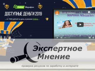 Марина Лебедева Оnline Марафон Доступные деньги 2019