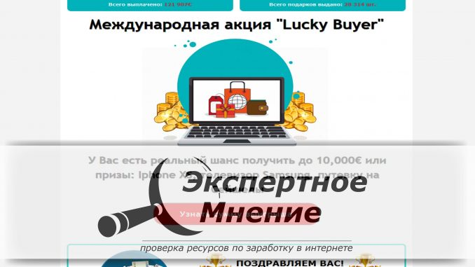 Международная акция Lucky Buyer