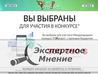 Международный конкурс TOPproject!