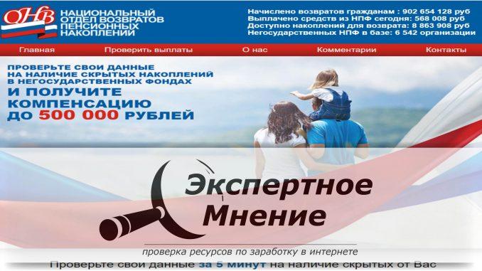 Национальный Отдел Возвратов Пенсионных Накоплений