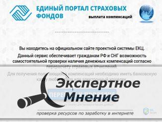 Официальный сайт проектной системы ЕКЦ. Единый Портал Страховых Фондов выплата компенсаций