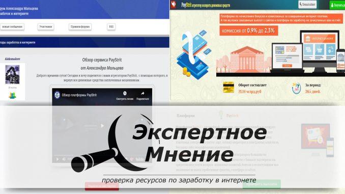 форум заработок на интернете