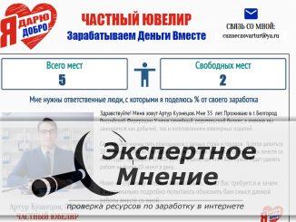 Частный Ювелир Артур Кузнецов Зарабатываем Деньги Вместе