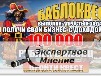 баблоквест выполни 7 заданий и получи 100 000 рублей в месяц