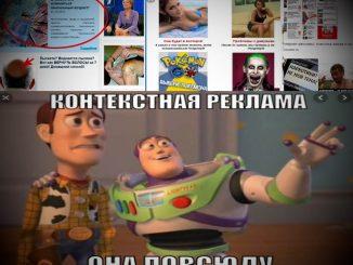 реклама в интернете мем