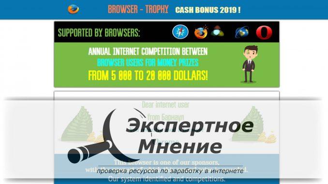 Browser Trophy Cash Bonus 2019!