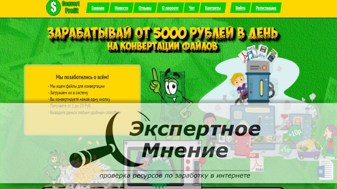 Convert Profit Зарабатывай от 5000 рублей в день на конвертации файлов