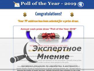 Fraud. Poll of the Year - 2019 (Опрос года - 2019)