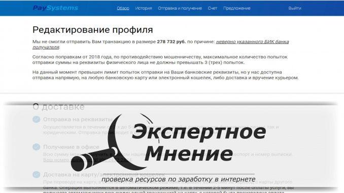 PaySystems Мы не смогли отправить Вам транзакцию в размере 278 732 руб. по причине: неверно указанного БИК банка получателя
