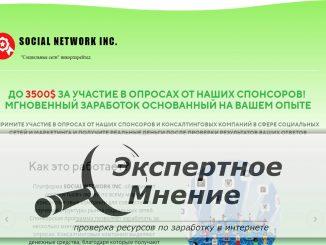 SOCIAL NETWORK INC. Социальные сети инкорпарейтед до 3500$ ЗА УЧАСТИЕ В ОПРОСАХ ОТ НАШИХ СПОНСОРОВ!
