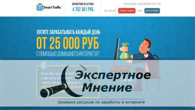 Smart Traffic продайте интернет от 25 000 рублей
