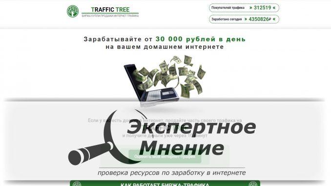 TRAFFIC TREE БИРЖА КУПЛИ-ПРОДАЖИ ИНТЕРНЕТ-ТРАФИКА