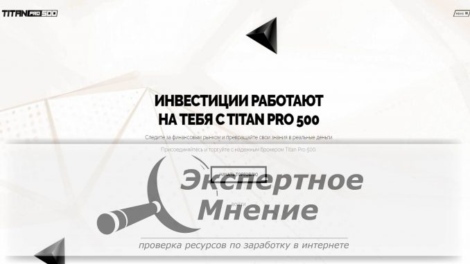 Titanpro500 отзывы