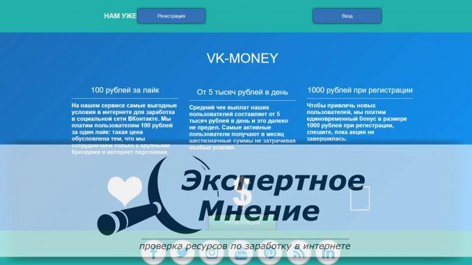 VK-Money для заработка в социальной сети ВКонтакте. Мы платим пользователям 100 рублей за один лайк. От 5 тысяч рублей в день