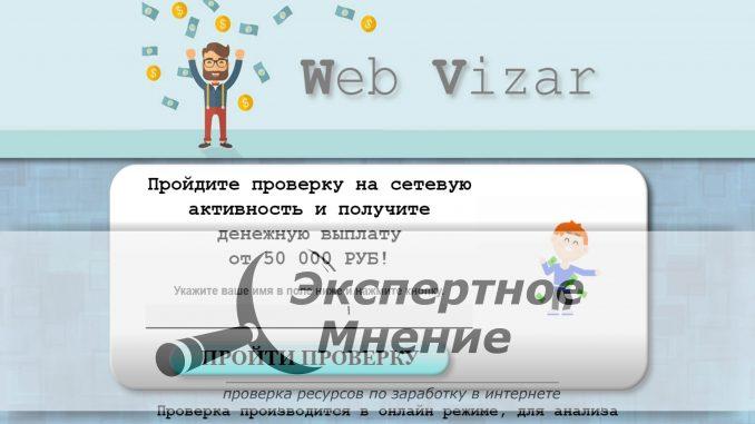 Web Vizar Пройдите проверку на сетевую активность и получите денежную выплату от 50 000