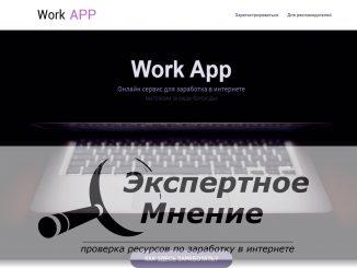 Work App Онлайн сервис для заработка в интернете