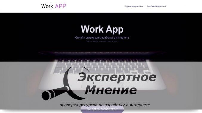 сервисы онлайн заработка в интернете