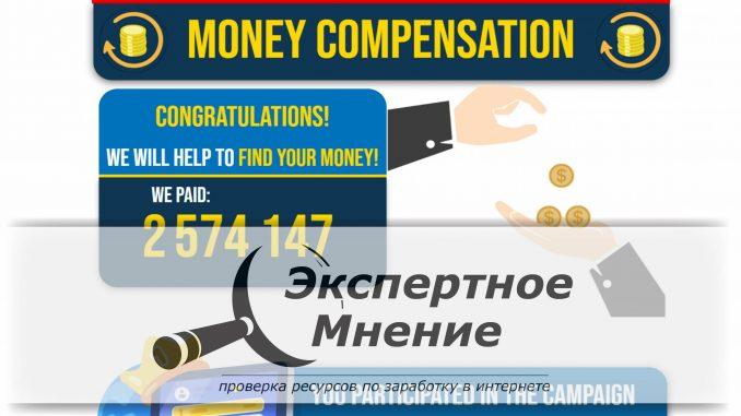 money compensation