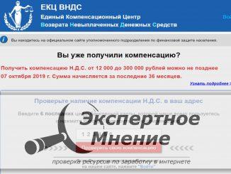 Единый Компенсационный Центр Возврата Невыплаченных Денежных Средств