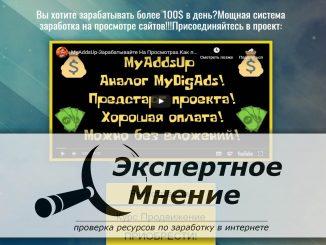 Елена Смирнова Букс MyAddsUp заработок более 100$ в день на просмотре сайтов
