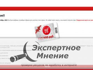 ЗАО Красная Цена Подарочная карта на сумму 112 900 руб