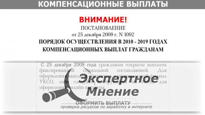 Компенсационные выплаты от регионального филиала УКСО