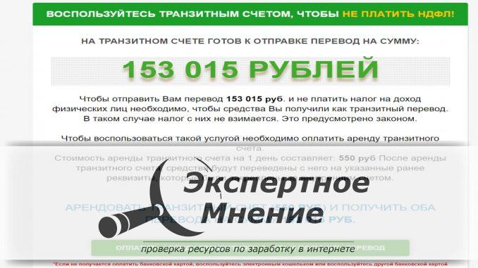 МОТИВИРОВАННЫЙ ОПРОС ОБ УСЛУГАХ ПАО СБЕРБАНК РОССИИ