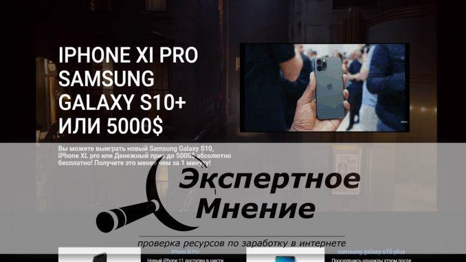 Международная ассоциация электронных почтовых провайдеров EMX (R). Вы можете выиграть новый Samsung Galaxy S10, iPhone XL pro или Денежный приз до 5000$