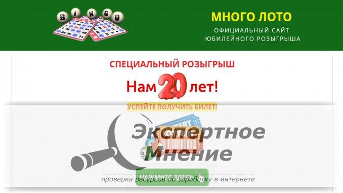 Много Лото в честь юбилея дарит лотерейный билет