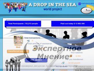Мошенники. Scammers. A DROP IN THE SEA world project - Капля в море проект мира
